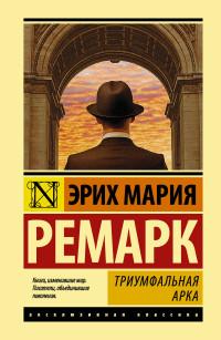 Триумфальная арка: Роман