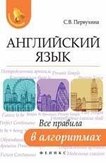 Английский язык: Все правила в алгоритмах