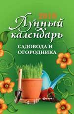 Лунный календарь садовода и огородника: 2018