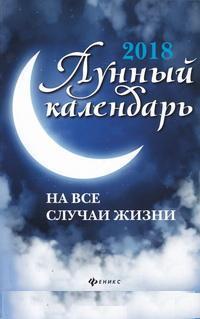 Лунный календарь на все случаи жизни: 2018