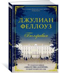 Белгравия: Роман