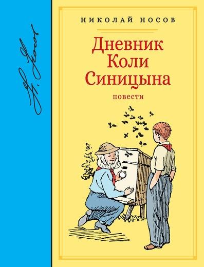 Дневник Коли Синицына: Повести