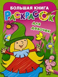 Раскраска Большая книга раскрасок для девочек