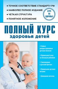 РАСПРОДАЖА Полный курс здоровья детей