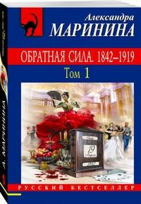 Обратная сила: В 3 т. Т.1: 1842 - 1919