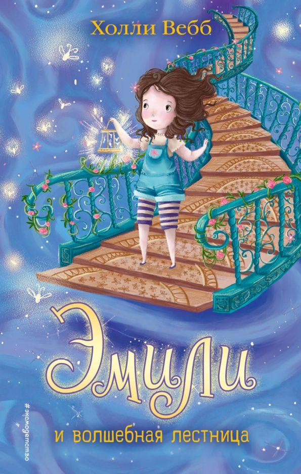 Эмили и волшебная лестница: Повесть
