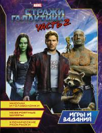 Стражи Галактики 2. Игры и задания