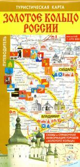 Золотое кольцо России: Туристическая карта