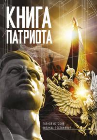 РАСПРОДАЖА Книга патриота