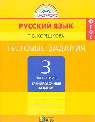 Русский язык. 3 класс: Тестовые задания: В 2 частях Часть 1: Тренировочные задания