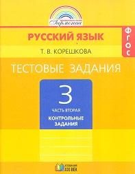 Русский язык. 3 кл.: В 2 ч.: Ч.2: Тестовые задания: Контр.зад. /+843124/