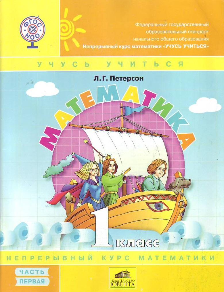 Учебник по математике 3 класс петерсон читать онлайн.