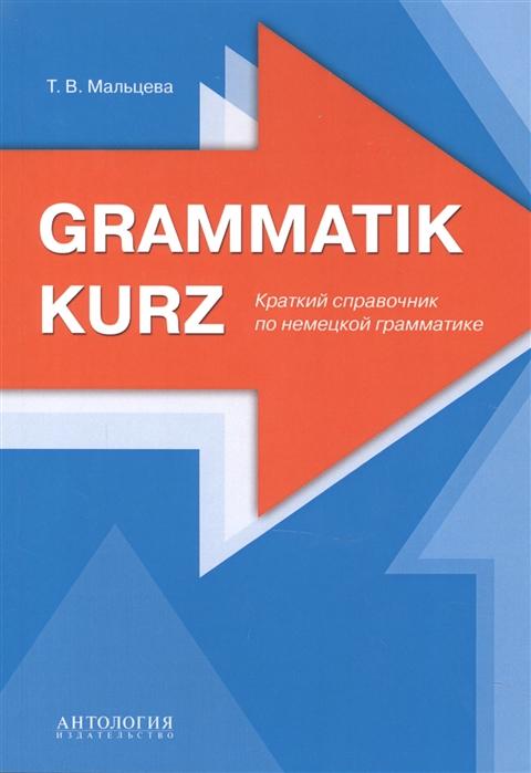 Grammatik kurz: Краткий справочник по немецкой грамматике
