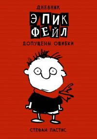 """Дневник """"Эпик Фейл"""": допущены ошибки"""