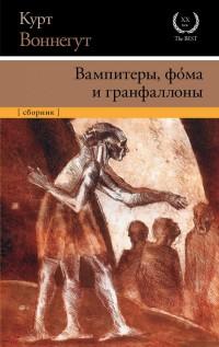 Вампитеры, фома и гранфаллоны: Сборник
