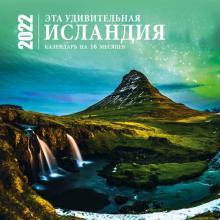 Календарь настенный 2018 Муми-тролли (Арте)