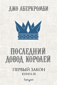 Первый Закон: Книга третья: Последний довод королей
