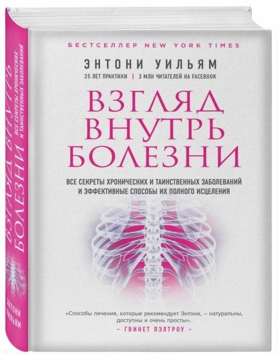 Взгляд внутрь болезни. Все секреты хронических и таинственных заболеваний