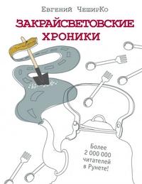 Закрайсветовские хроники: Рассказы