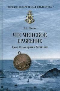Чесменское сражение. Граф Орлов против Хасан-бея