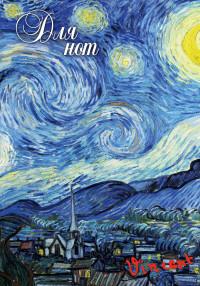 """Тетрадь для нот 24л А4 """"Ван Гог. Звездная ночь"""" вертикальная, скрепка"""