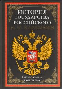 История государства Российского: Полное издание в одном томе
