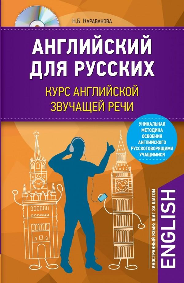 Английский для русских. Курс английской звучащей речи