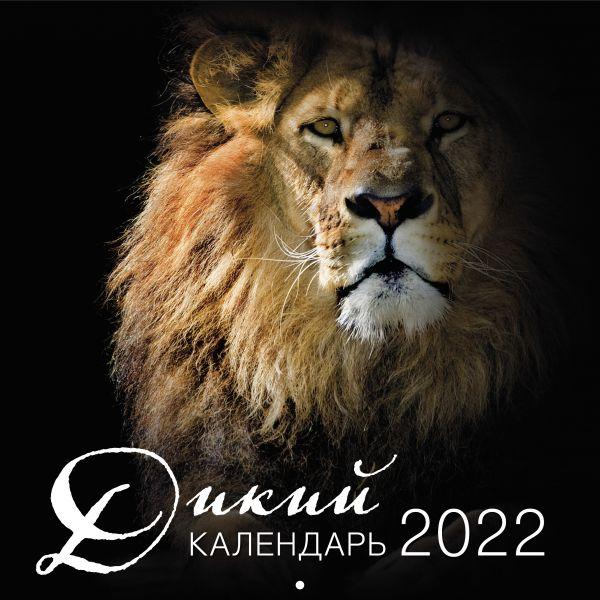 Календарь настенный 2022 Дикий календарь