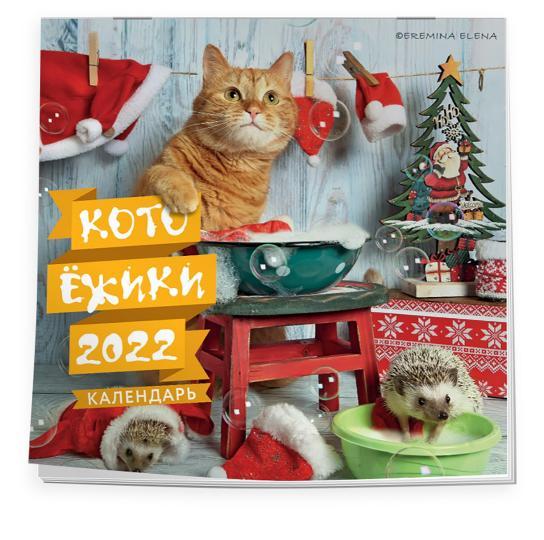 Календарь настенный 2022 Котоёжики мал.