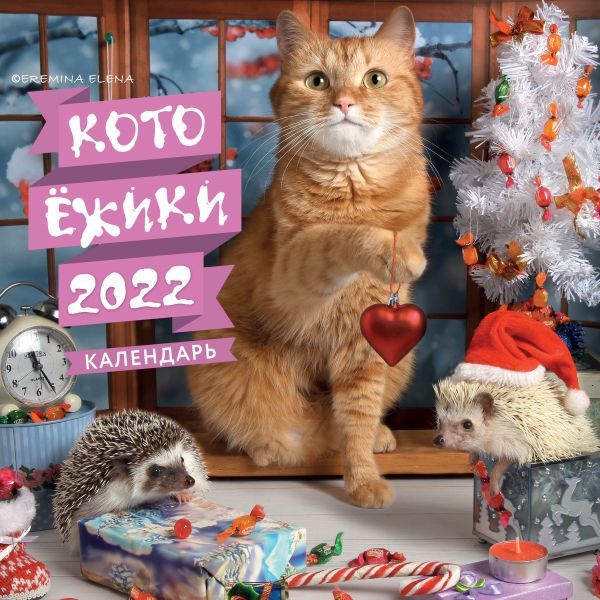 Календарь настенный 2022 Котоёжики