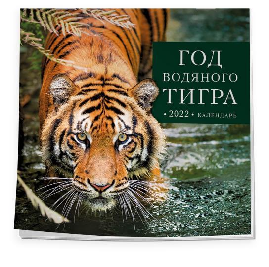 Календарь настенный 2022 Год водяного тигра
