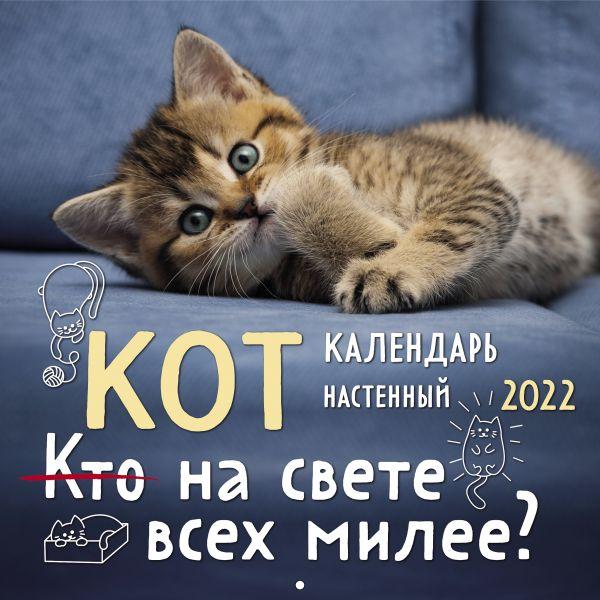 Календарь настенный 2022 Кот на свете всех милее?