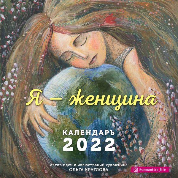 Календарь настенный 2018 Ждун (на 16 месяцев)