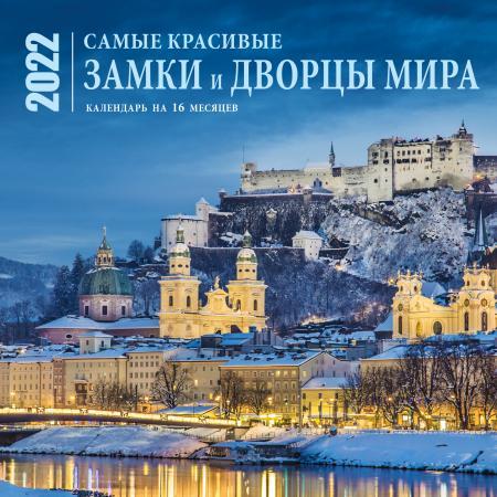 Календарь настенный 2022 Самые красивые замки и дворцы мира на 16 месяцев