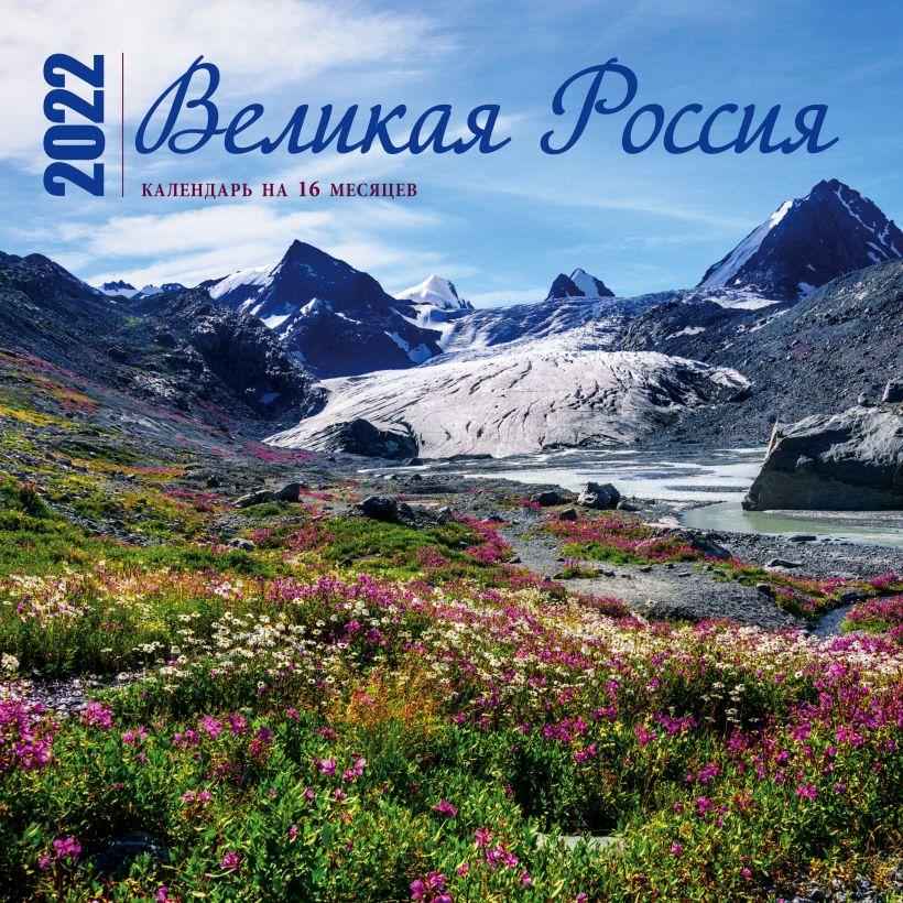 Календарь настенный 2022 Великая Россия на 16 месяцев