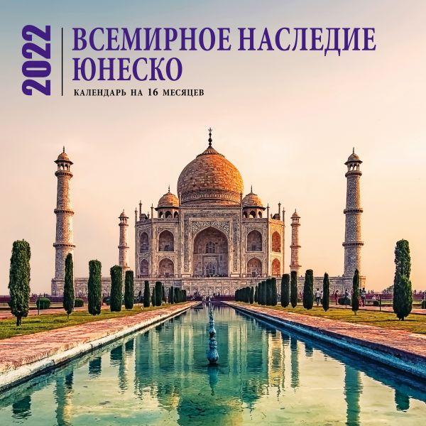 Календарь настенный 2022 Всемирное наследие ЮНЕСКО на 16 месяцев