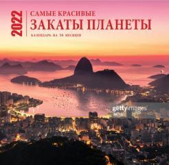 Календарь настенный 2022 Самые красивые закаты планеты на 16 месяцев