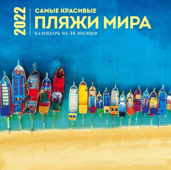 Календарь настенный 2022 Самые красивые пляжи мира на 16 месяцев