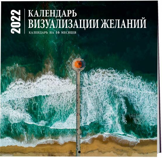 Календарь настенный 2022 Визуализация желаний на 16 месяцев