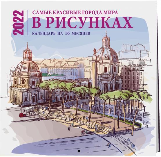 Календарь настенный 2022 Самые красивые города мира в рисунках на 16 месяцев