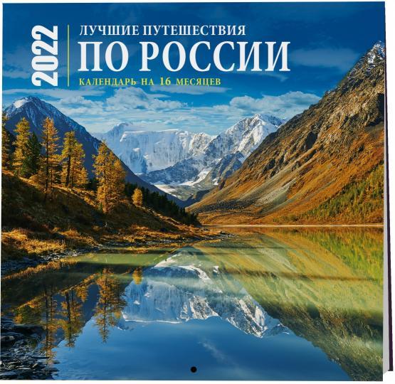 Календарь настенный 2022 Лучшие путешествия по России на 16 месяцев