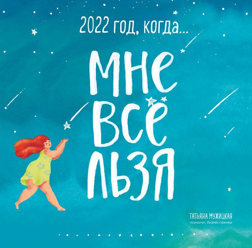 Календарь настенный 2022 Год, когда МНЕ ВСЕ ЛЬЗЯ!