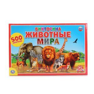 Игра Настольная Викторина 500 вопросов Животные мира