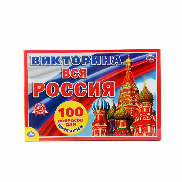 Настольная Викторина 100 вопросов Вся Россия