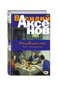 Московская сага. Книга I: Поколение зимы