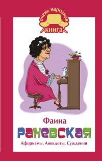 Фаина Раневская. Афоризмы. Анекдоты. Суждения