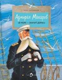 "Адмирал Макаров. ""В море - значит дома!"""