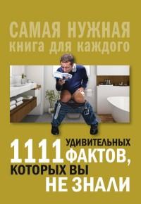 1111 удивительных фактов, которых вы не знали