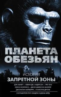 Планета обезьян. Истории Запретной зоны: Антология