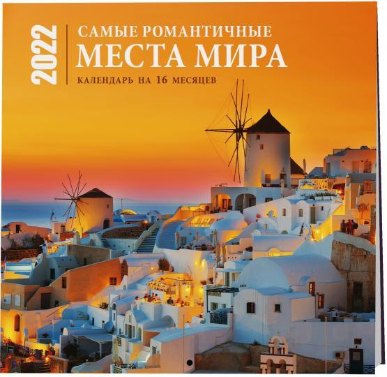 Календарь настенный 2022 Самые романтичные места мира на 16 месяцев